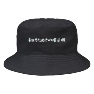 初代たぬきの掲示板 黒 Bucket Hat