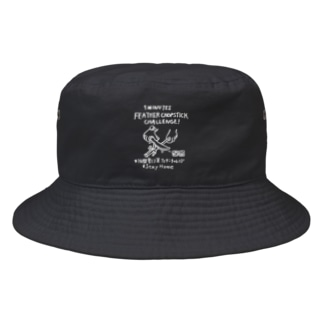 #1分間割り箸フェザーチャレンジ (白文字) Bucket Hat