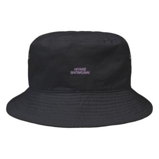 日焼けしたくないない Bucket Hat