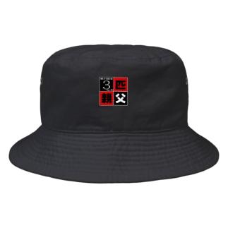 三匹の親父 Bucket Hat