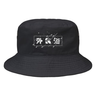 サウナで泣くOLのGAIKIYOKU_WHITE Bucket Hat