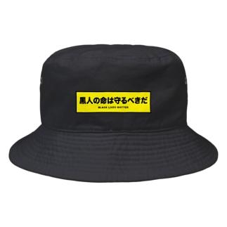 黒人の命は守るべきだ Black Lives Matter Bucket Hat