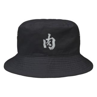肉(ブラック) Bucket Hat