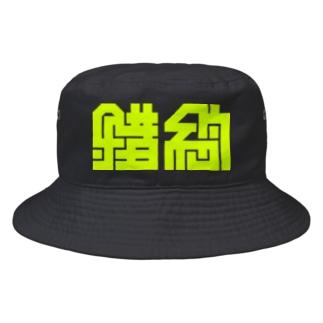 ウアオスオウオウオウオウオオオアオアアアアア Bucket Hat