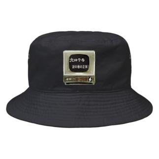 気になる事 Bucket Hat