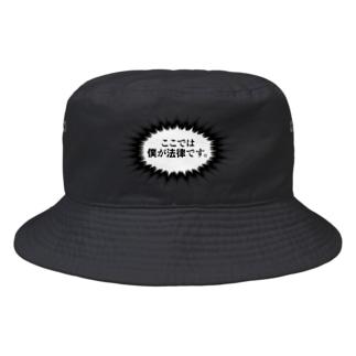 ここでは僕が法律です。 Bucket Hat