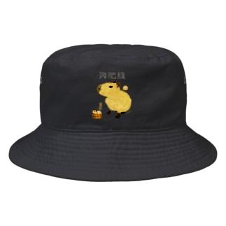 河肥腹 カピバラ中型と仔カピ入浴 Bucket Hat