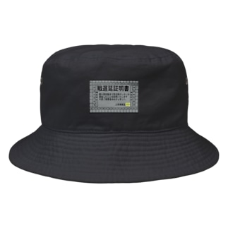 Danke Shoot Coffeeの関ケ原遅延証明書 Bucket Hat