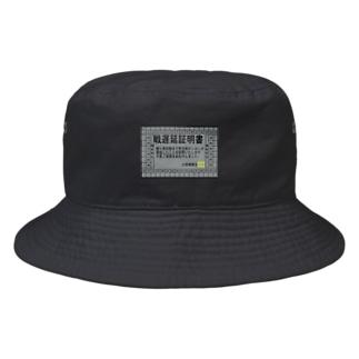 関ケ原遅延証明書 Bucket Hat