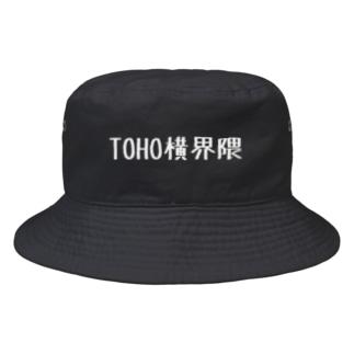ユニフォーム Bucket Hat