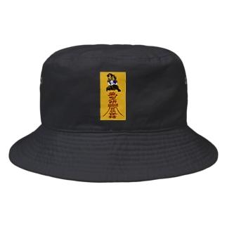女の子はお砂糖で出来ている Bucket Hat