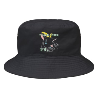 アレルギー性鼻炎のやぎさん Bucket Hat