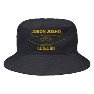 『日日彼是色々面白可笑。』(にちにちあれこれいろいろおもしろおかし。)ひざ通商。 IN SUZURIの仏印h.t.(上品上生)黄 Bucket Hat