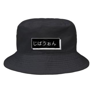 じばうぉん帽子黒 Bucket Hat