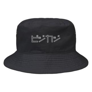 ビジカジ(白文字) Bucket Hat