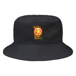 異性からのAEDお断り!! Bucket Hat