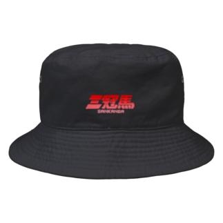 三冠馬 Bucket Hat