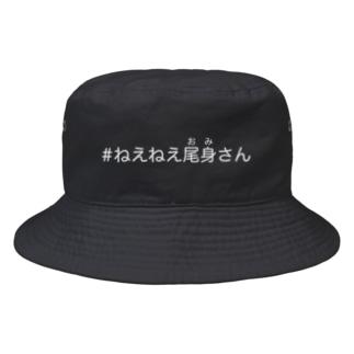 #ねえねえ尾身さん 白ロゴ Bucket Hat