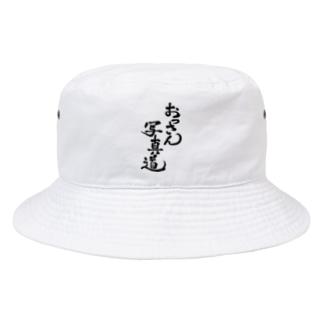 おっさん写真道グッズ Bucket Hat