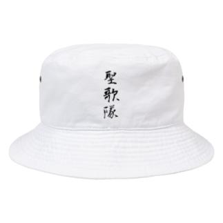 「聖歌隊」 Bucket Hat