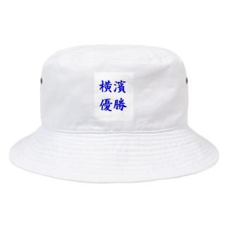 横浜優勝 Bucket Hat