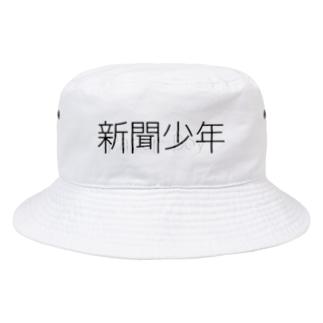 新聞少年 Bucket Hat