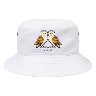 メンフクロウ Bucket Hat