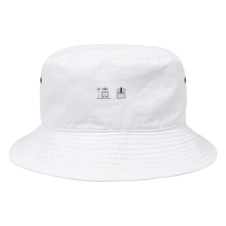 ななまるの遺書 Bucket Hat