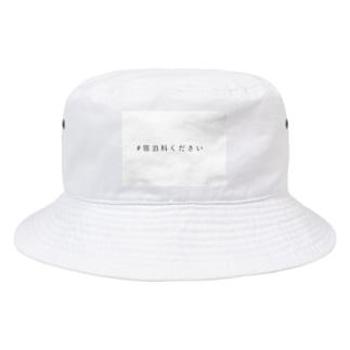#宿泊料ください Bucket Hat
