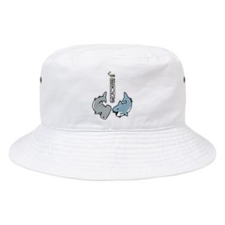 らくがきシリーズ-サメさんとシュモクザメさん Bucket Hat