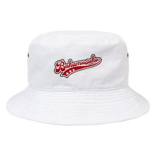 野球部だったバカムスコ Bucket Hat