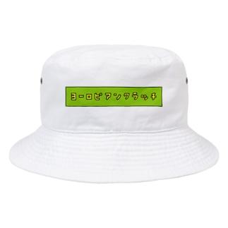 ヨーロピアンクラッチ(ピ) Bucket Hat