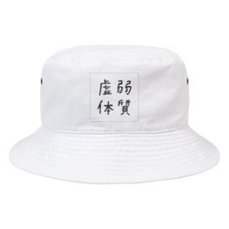 虚弱体質(落書き) Bucket Hat