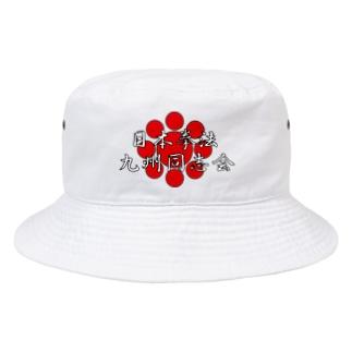 町道場 Bucket Hat