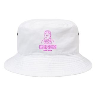 山口 むつおの凶印福来(嘘の雑学) Bucket Hat
