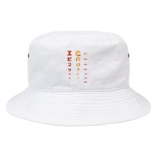 エビフリッター 視力検査 Bucket Hat