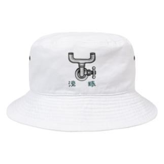 洗眼 Bucket Hat
