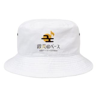 霞美@ベースのオリジナルグッズショップの霞美@ベース オリジナルグッズ Bucket Hat