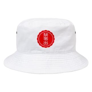 禁帯出ラベル(図書館) Bucket Hat