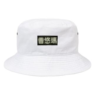 普悠瑪号 Bucket Hat