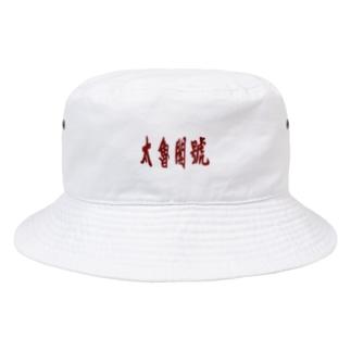 太魯閣号(タロコごう) Bucket Hat