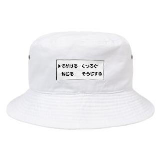 意思決定B Bucket Hat