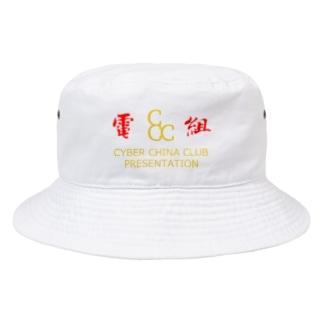 電脳チャイナ倶楽部 Bucket Hat