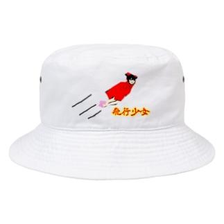 飛行少女 Bucket Hat