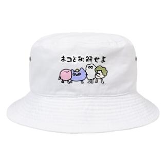ネコと和解せよグッズ Bucket Hat