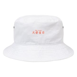 大安吉日 Bucket Hat