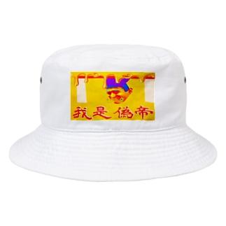我是偽帝 Bucket Hat