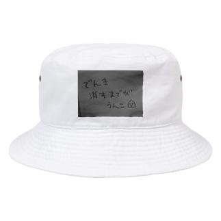 でんきけすまでが Bucket Hat