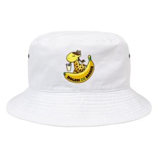 まがりDEバナナ Bucket Hat