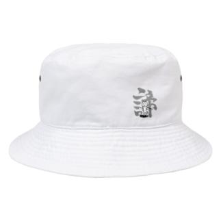 煙管猫の諦め Bucket Hat